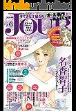 JOURすてきな主婦たち 2017年6月号[雑誌]