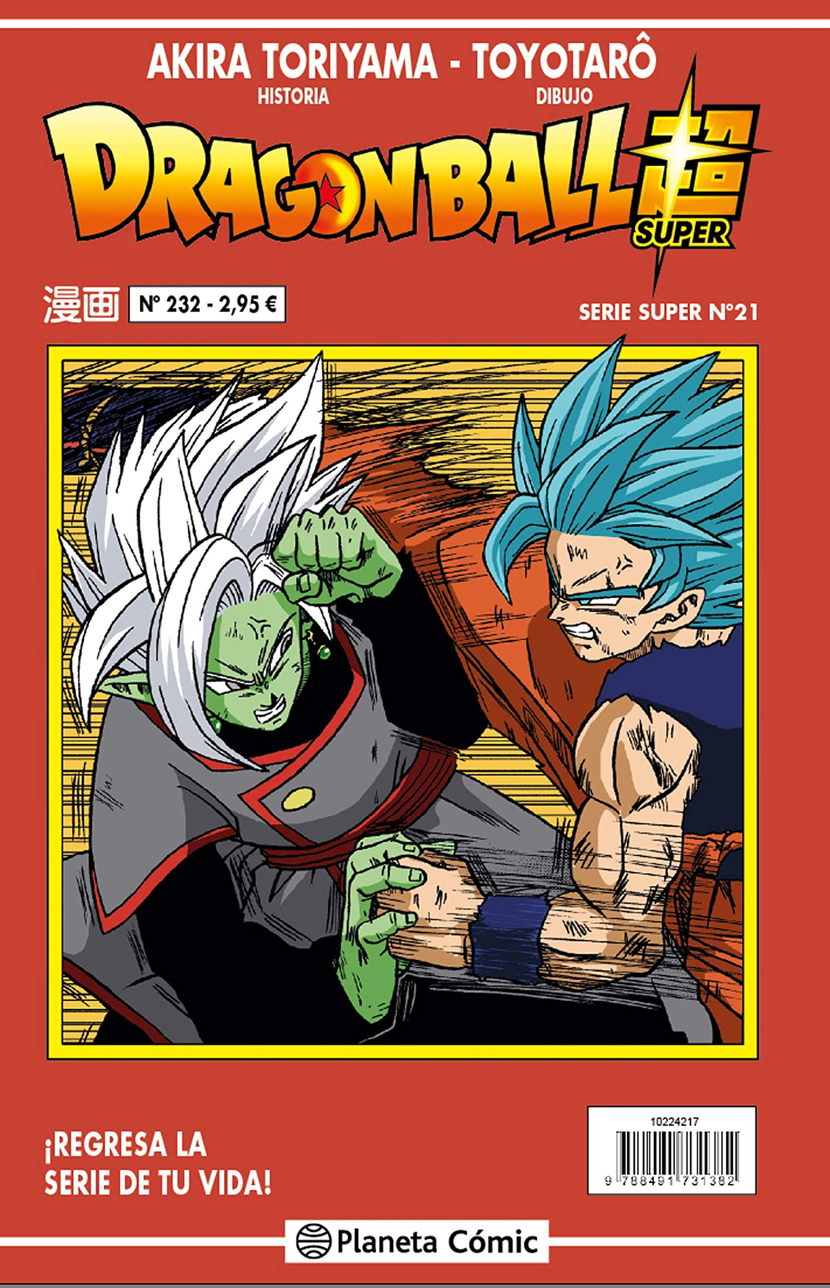 Dragon Ball Serie Roja nº 232 (vol5) (Manga Shonen)