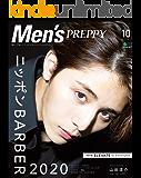 Men's PREPPY(メンズプレッピー) 2019年10月号(ニッポンBARBER2020)[雑誌]