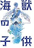 海獣の子供【通常版】Blu-ray