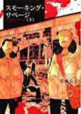 スモーキング・サベージ 3 (3巻) (ヤングキングコミックス)