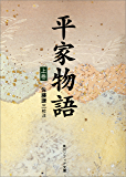 平家物語(上)<平家物語> (角川ソフィア文庫)