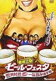 ビール・フェスタ 無修正版 ~世界対抗・一気飲み選手権 [DVD]