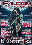 月刊ファルコムマガジン vol.95 (ファルコムBOOKS)