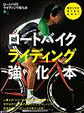 ロードバイクライディング強化本[雑誌] エイムック