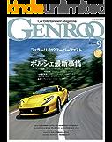 GENROQ (ゲンロク) 2017年 9月号 [雑誌]