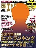 日経エンタテインメント! 2014年 07月号 [雑誌]