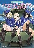 ガールズ&パンツァー 最終章 ハートフル・タンク・アンソロジー 1 (MFコミックス アライブシリーズ)