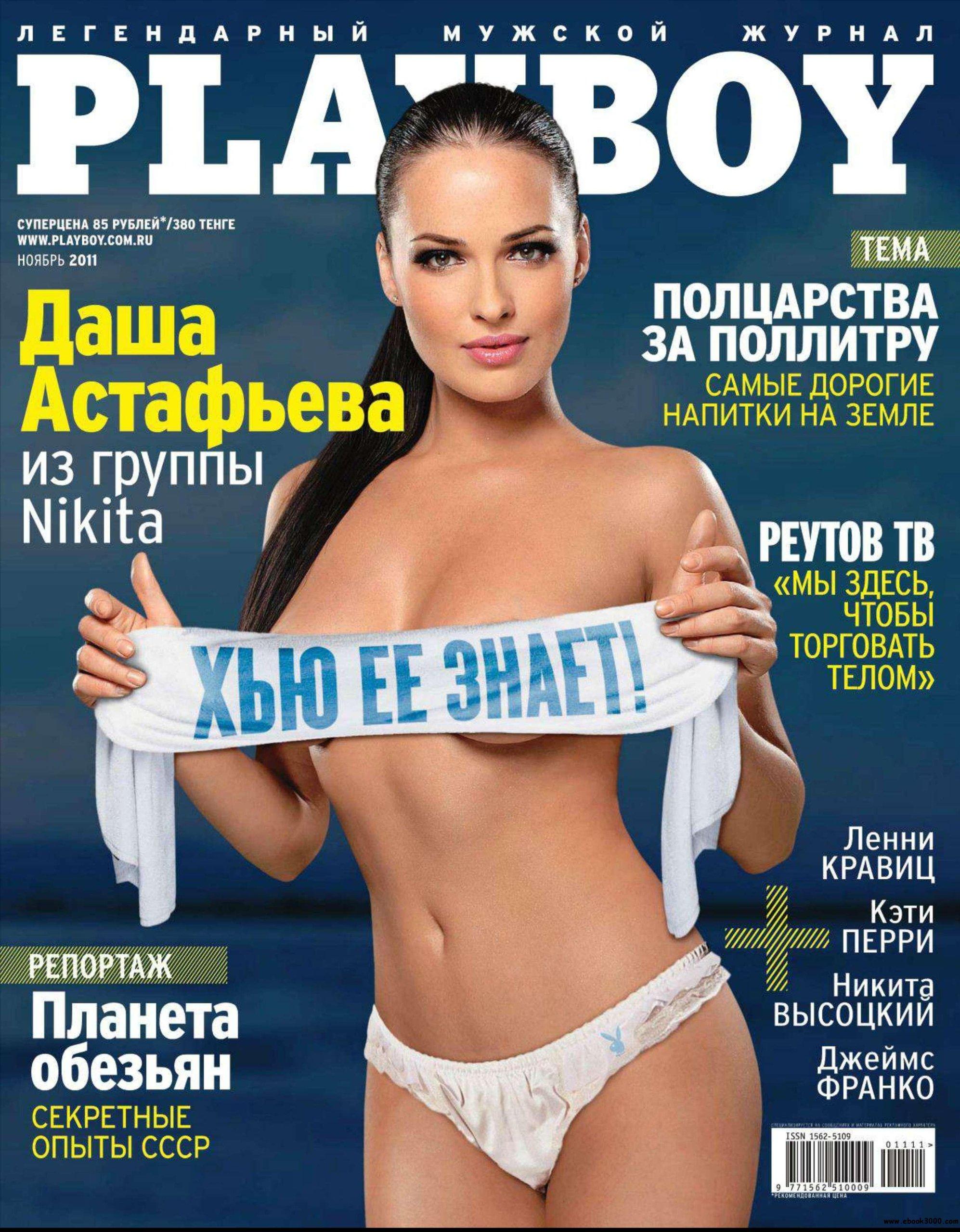 Russia playboy Olga Alberti