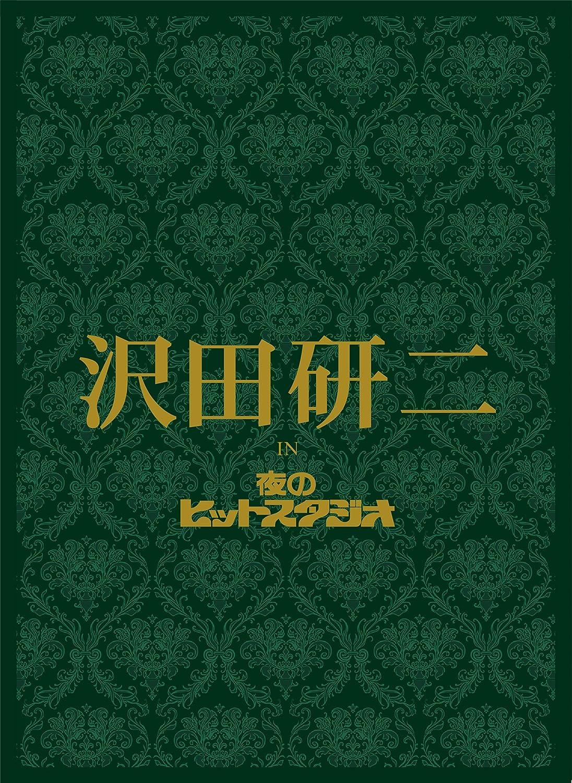 Amazon.co.jp | 沢田研二 in 夜...