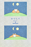 HOLY ホーリー (Kindle Single)