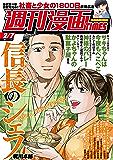 週刊漫画TIMES 2020年2/7号 [雑誌] (週刊漫画TIMES)