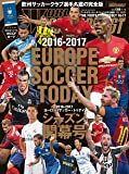 2016-2017 EUROPE SOCCER TODAY (NSK MOOK)