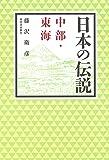 日本の伝説 中部・東海