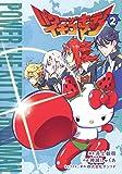 パワーザキティ イチゴマン 2 (ホーム社書籍扱コミックス)