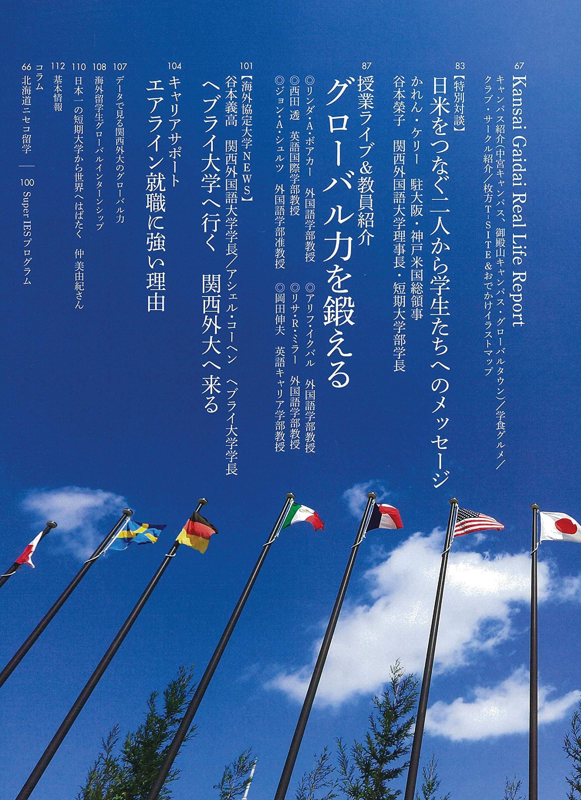 関西 外 大 留学