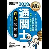 通関士教科書 通関士 過去問題集 2018年版