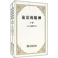 论法的精神(套装共2册)(两种封面 随机发货)