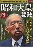 昭和天皇 秘録 (別冊宝島 2535)
