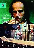 罪と罰 白夜のラスコーリニコフ/マッチ工場の少女 HDニューマスター版(続・死ぬまでにこれは観ろ!) [DVD]