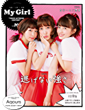 """My Girl vol.20 """"VOICE ACTRESS EDITION"""" (エンターブレインムック)"""
