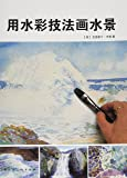 用水彩技法画水景-W