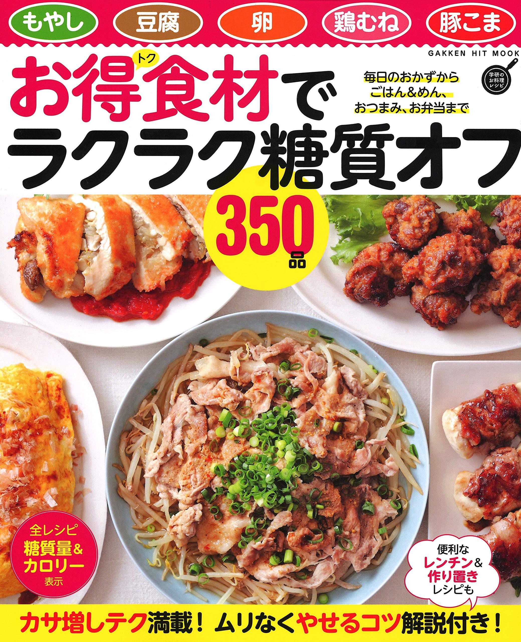 お得食材でラクラク糖質オフ350品 (ヒットムック料理シリーズ