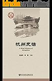 杭州史话 (中国史话)