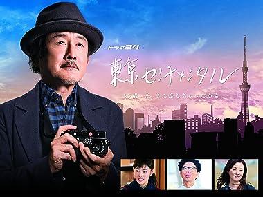 Amazon.co.jp: 東京センチメンタ...
