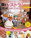 東京ディズニーリゾート レストランガイドブック 2019 35周年スペシャル (My Tokyo Disney Resort)