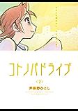 コトノバドライブ(2) (アフタヌーンコミックス)