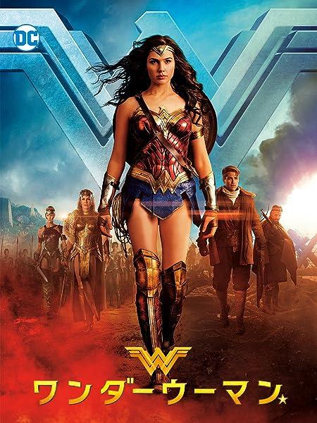 【映画感想】ワンダーウーマン Wonder Woman (2017)