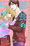 部長のにゃんこ 分冊版(20) (姉フレンドコミックス)