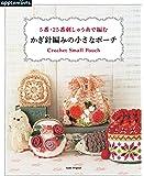 5番・25番刺しゅう糸で編む かぎ針編みの小さなポーチ (アサヒオリジナル)