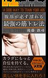 腹筋が必ず割れる最強の筋トレ