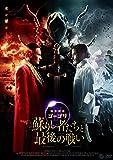 魔界探偵ゴーゴリIII 蘇りし者たちと最後の戦い [DVD]