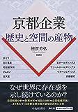 京都企業 歴史と空間の産物