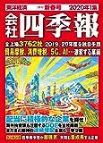 会社四季報 2020年1集新春号 [雑誌]