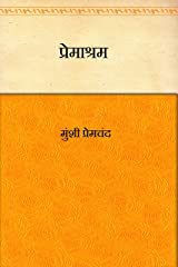 Premashram  (Hindi) Kindle Edition