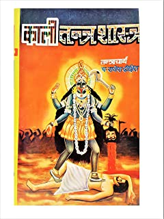 Buy KANKALMALINI TANTRA Book Online at Low Prices in India