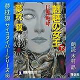 サイコダイバーシリーズ9・魍魎の女王(下): <巨獣咆哮>