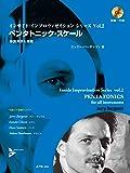 インサイドインプロヴィゼイション ペンタトニックスケール Vol.2 (CD付)