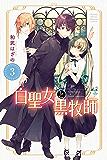 白聖女と黒牧師(3) (月刊少年マガジンコミックス)