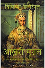 The Last Mughal (Hindi) Paperback