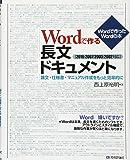 Wordで作る長文ドキュメント ~論文・仕様書・マニュアル作成をもっと効率的に 【2010/2007/2003/2002対応】 (Wordで作ったWordの本)