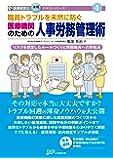 職員トラブルを未然に防ぐ 医療機関のための人事労務管理術 (医療経営士実践テキストシリーズ4)