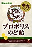プロラボ プロポリスのど飴 55g