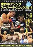 世界ボクシングスーパーテクニック 2015―知って見ればおもしろさ1000倍! (B・B MOOK 1209)