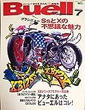 Buell magazine volume.7 (エイムック RIDERS CLUB別冊)