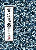 資治通鑑·繁體豎排版(胡三省注)冊十 (資治通鑑 胡注繁體直排本) (Traditional_chinese Edition)